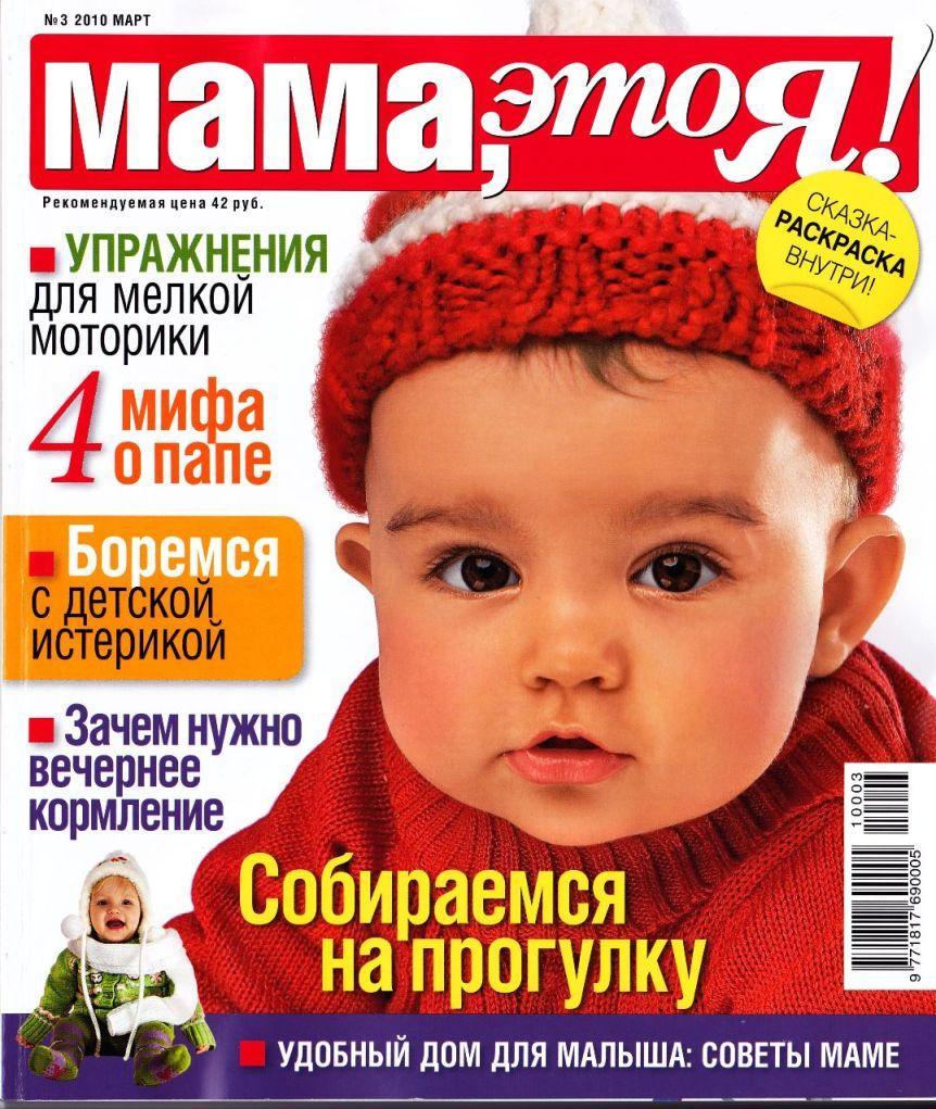 18099 Мама — это я