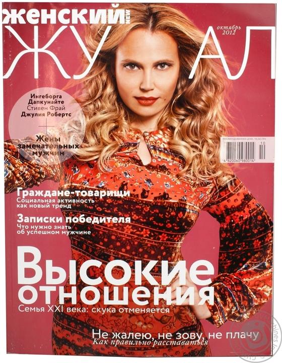 21977 Женский журнал