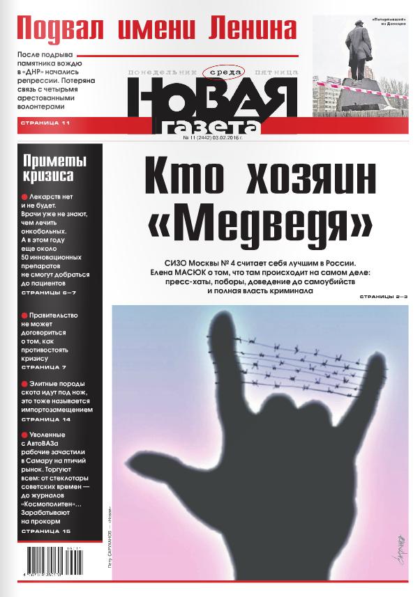 32120 Новая газета