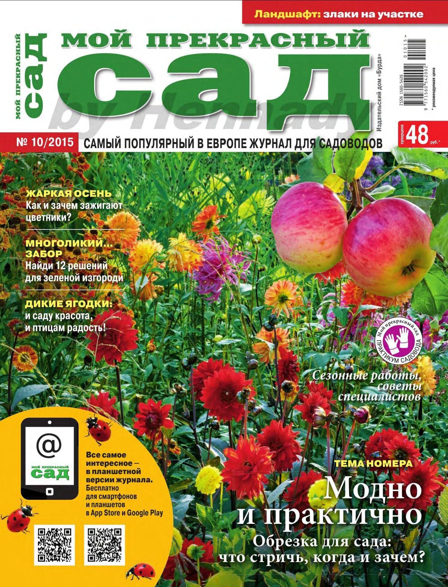 38730 Мой прекрасный сад