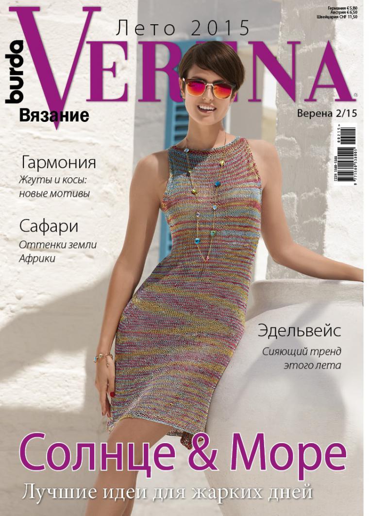 39305 Verena — Верена