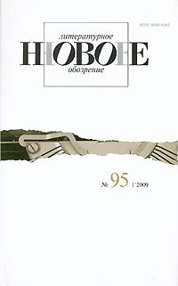 39356  Новое литературное обозрение