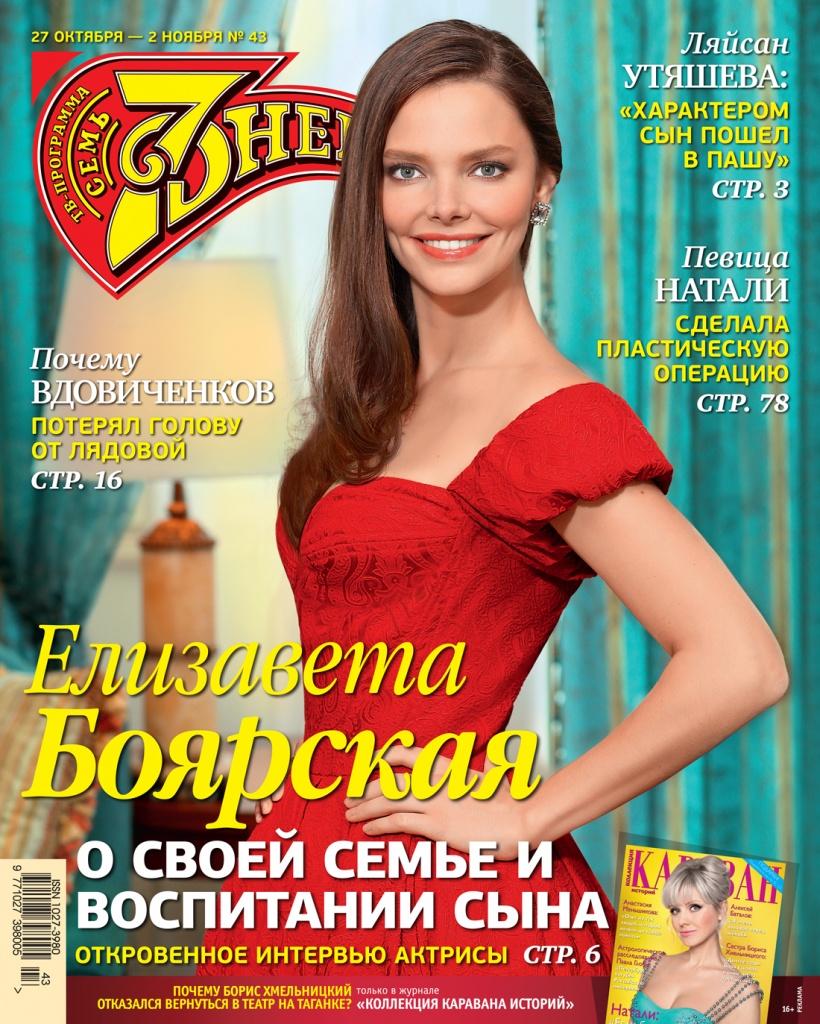 45789 Семь Дней TV-Программа