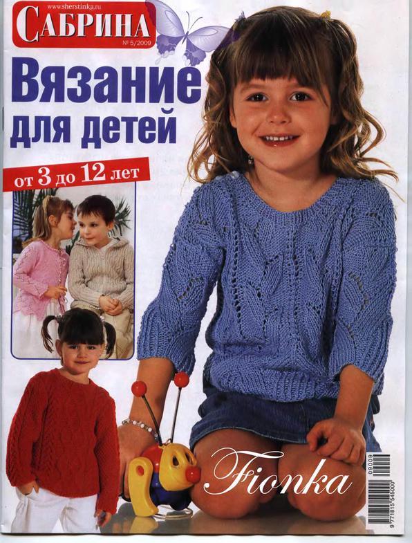 46689 Сабрина. Вязание для детей