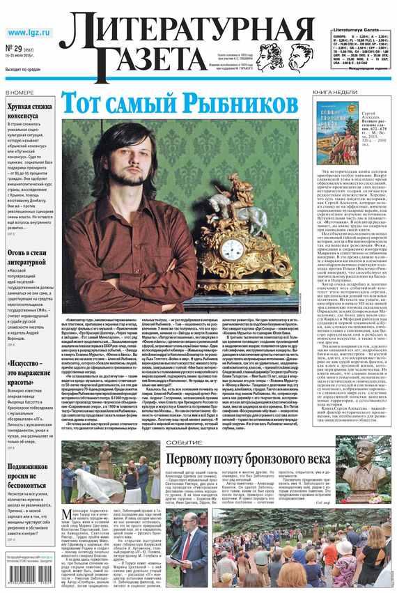 50067 Литературная газета
