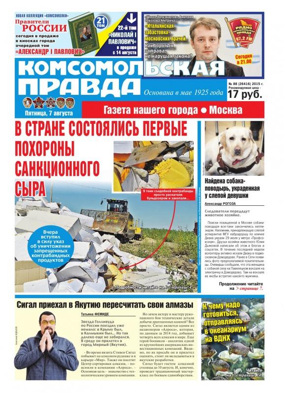 50176 Комсомольская правда