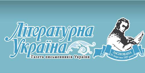 60974 Літературна Україна