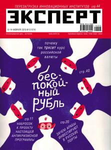 36097 Русский репортер