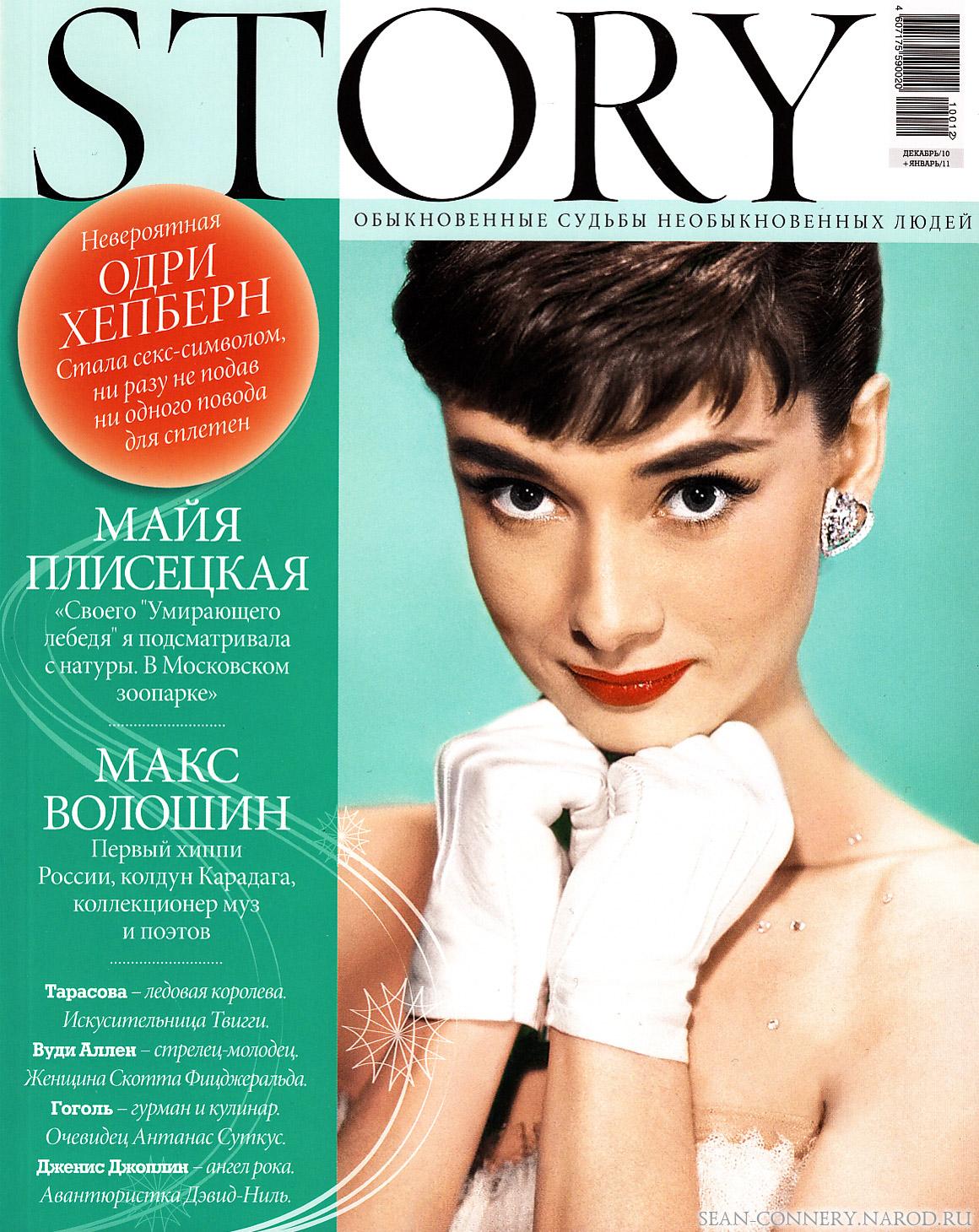 80575 Story (на русском языке)