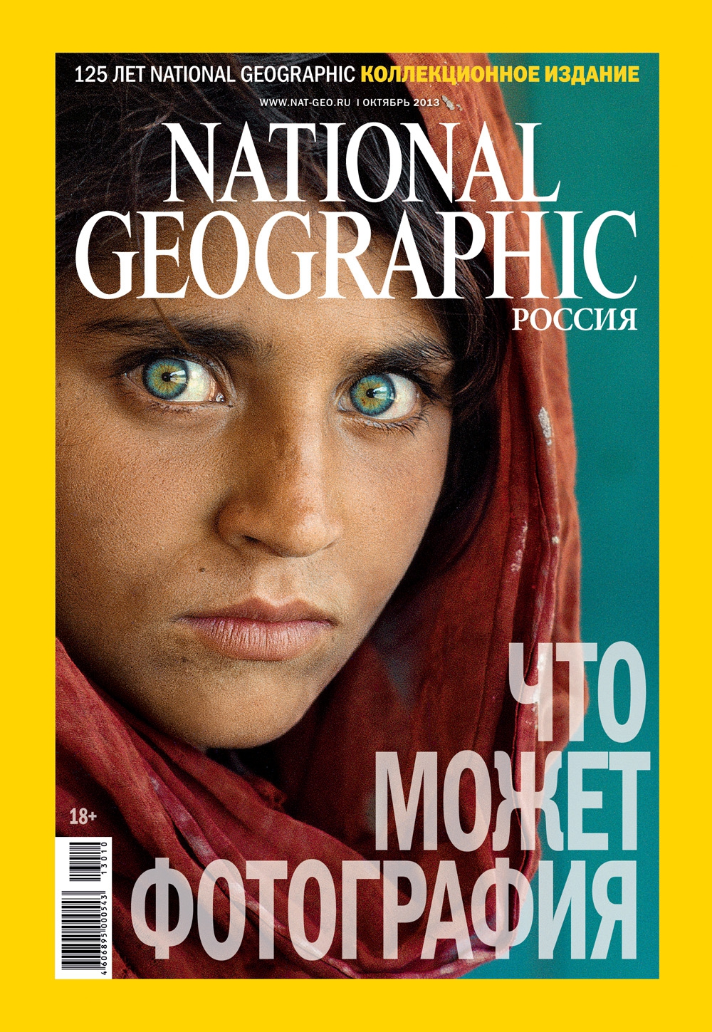 83300 National Geographic Россия