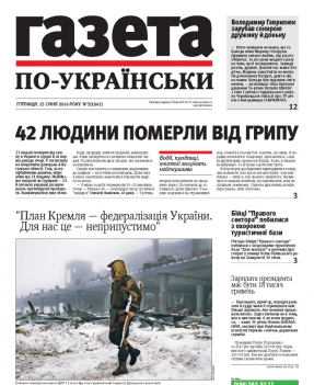 86404 Газета по-українськи.