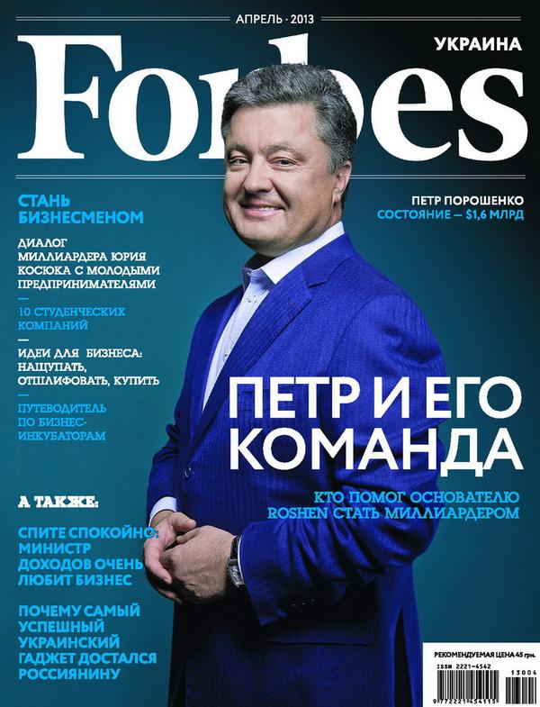 89019 Forbes Украйна