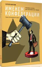 Сергей Лакутин: «Именем Конфедерации. Правовая азбука для знатоков и не только»